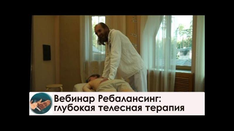 Ребалансинг. Вебинар Телесная терапия - полное восстановление организма через фасцию