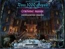 Дом 1000 дверей 1 Семейные тайны Глава 6 Кровавая Мэри