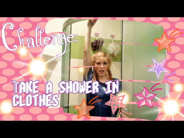 The challenge: to Take a shower in clothes Вызов: Принять душ в одежде ➡ Gomel