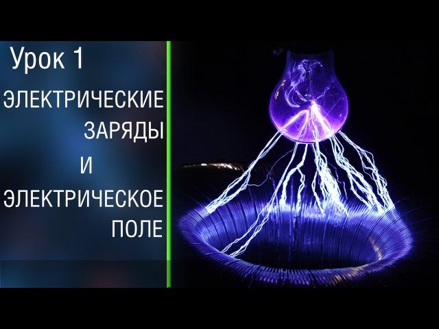 ⚡️1 Электрические заряды и электрическое поле