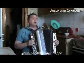 КОРОЛЕВА,Юмористическая песня на баяне