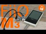 FiiO M3 | Обзор портативного музыкального плеера