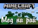 Портал в Рай в Minecraft PE 0.14.0 | Майнкрафт ПЕ | Обзор модов 6
