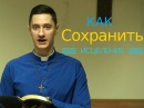 Проповедь Как сохранить исцеление - Пастор Артем Романюк - Смотреть Христианские Видео Проповеди