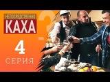 Непосредственно Каха-Хинкальная №1. 3 сезон 4 серия.