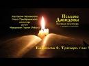 2014 02 05 ПСАЛМЫ ДАВИДОВЫ ПОЛНАЯ ПСАЛТИРЬ С ТРОПАРЯМИ И МОЛИТВАМИ копия PRAY FOR UKRAINE