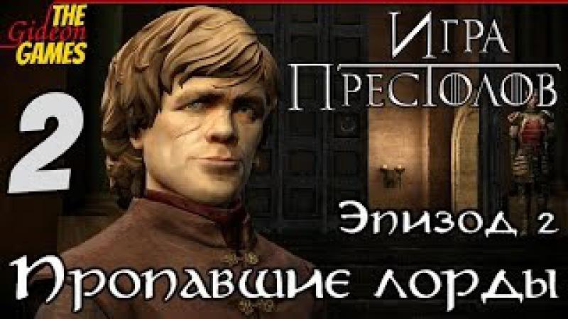 Прохождение Game of Thrones 2014 [Игра престолов - Эпизод 2: The Lost Lords] - Часть 2 (Новобранец)