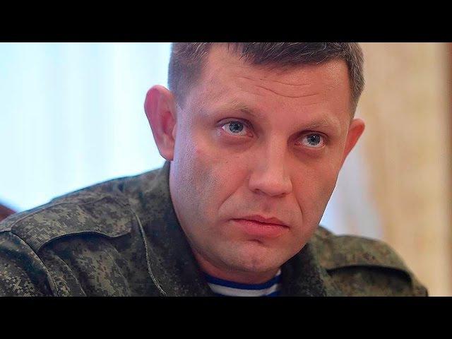 Реальное положение дел в ДНР. Закрытая каста Захарченко (А.Пургин, С.Ким)