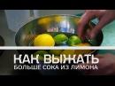 Как выжать больше сока из лимона Мужская кулинария
