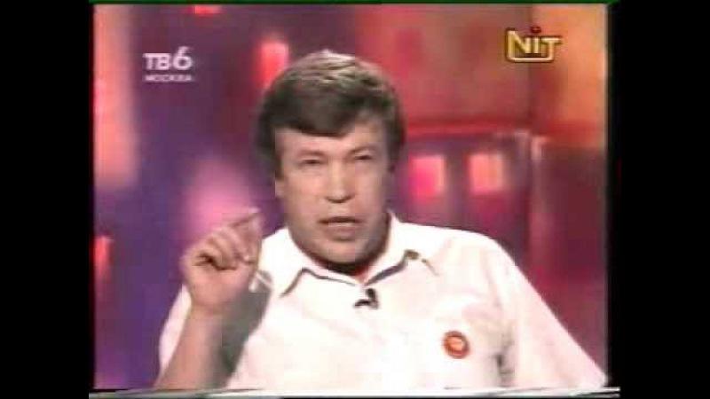 В И Анпилов в передаче 1998г Акулы политпера Актуально для ерничающих над комму