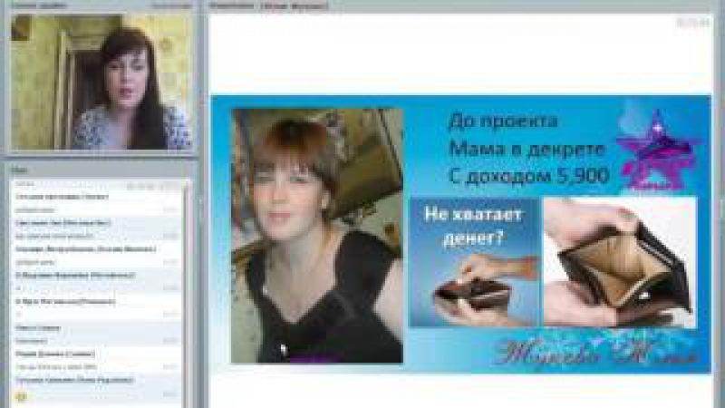 14 01 2016 Моя новая жизнь с проектом Экспресс карьера Юлия Жукова