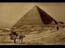 Тайна раскрыта Сенсационное исследование пирамид