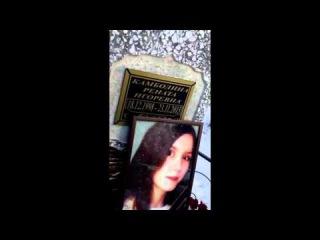 Видео с могилы Ренаты Камболины (Рины Паленковой).