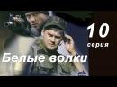 Белые волки 10 серия Русский Боевик 2013 Криминал Детектив Приключения Смотреть Фильм Сериал