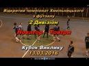«Новатор» - «Товтри» - 3:1 (2:0), Дивізіон 2, Кубок Виклику, (Огляд матчу)