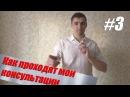 Видеоблог 3 Как проходят мои консультации. Практическая психология.