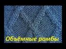 Объёмные ромбы Узоры спицами вязание спицами Ромб Как связать ромбы Узор ромбы спицами