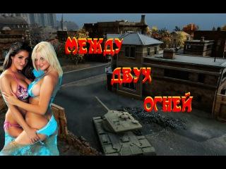 Т 57 Heavy Tank / Между двух огней, прикол, драка, дтп, ужас, шок, 18+, фильм, сериал, красиво, универ, реальные пацаны, ахаха,