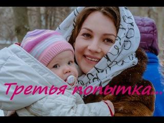Третья попытка. Русские мелодрамы. Новинки 2015 года!