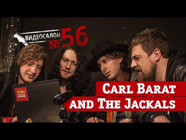 Русские клипы глазами CARL BARAT AND THE JACKALS Видеосалон №56 следующий 10 марта