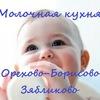 Молочная кухня Орехово-Борисово, Зябликово