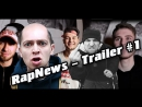 RapNews - Trailer 1