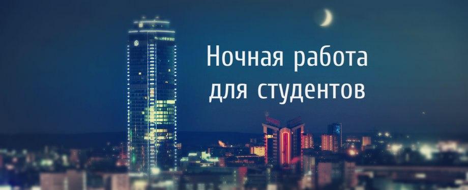 Ночью студенты не спят, а работают. Вакансии ночной подработки в Екатеринбурге