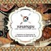 Хачапури | кафе грузинской кухни | Балахна