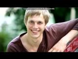 «Валентин Томусяк» под музыку Artisto - Гимн Евромайдана - Ще не вмерла Украина РЕП. Picrolla