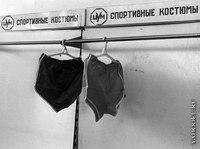 Социальная Ценность Костюма