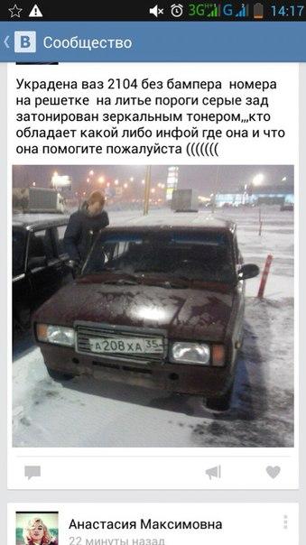Помогите,украли машину,кто,что видел пишите за вознаграждение,украли с
