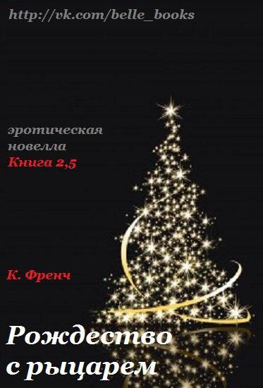 Рождество с рыцарем. К. Френч