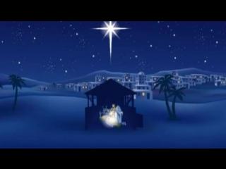 Эта ночь Святая - Рождественская колядка.