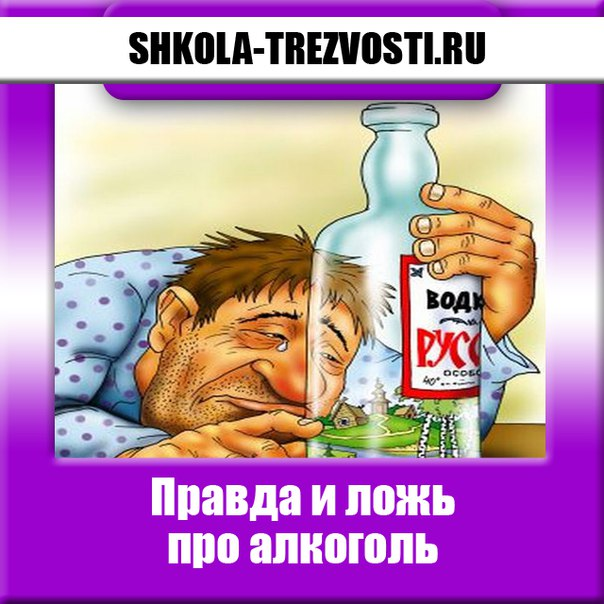 Лечение после алкогольного запоя в домашних условиях 527