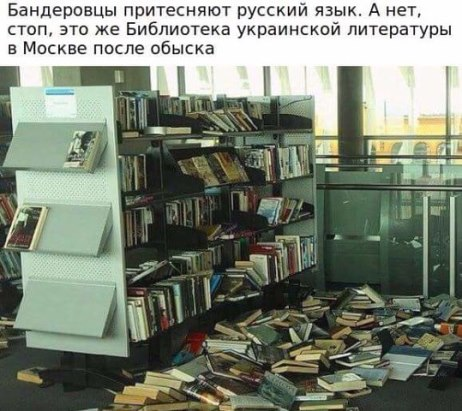 """""""В России даже в слове """"борщ"""" многие уже начали видеть политику"""": в Москве закрыли Библиотеку украинской литературы, существовавшую с 1920-х годов - Цензор.НЕТ 1922"""