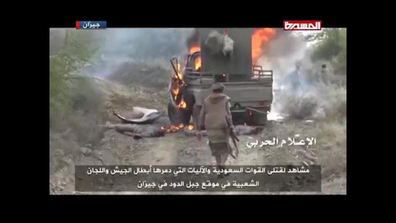 Репортаж о потерях саудитов в горах Доод и под Рабуа