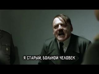 Эрдоган-Гитлер/к.ф.