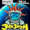 26.02 | ЭЛИЗИУМ & Блондинка Ксю | Ростов