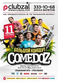 COMEDOZ в Санкт-Петербурге (БОЛЬШОЙ концерт)