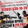 """ПЕЙНТБОЛ и ЛАЗЕРТАГ Клуб """"Pif-Paf"""" Шахты ПИФ ПАФ"""