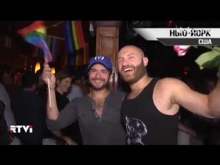 2015 США. гей-прорыв. RTVi