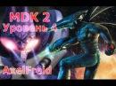 MDK 2 - Прохождение [Уровень 4: Шван Швин. Курт]