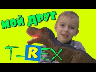 Мой Друг Тираннозавр РЕКС | T-Rex My Friend | Хороший Динозавр | The Good Dinosaur