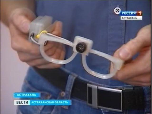 Астраханские ученые изобрели очки для слепых