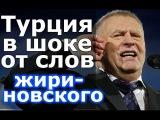 Выступление Жириновского 1 декабря 2015