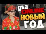 GTA ONLINE - ОТМЕЧАЕМ НОВЫЙ ГОД! #228