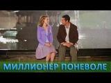 Миллионер поневоле - Русский трейлер