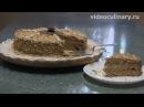 Торт Лакомка - Рецепт Бабушки Эммы