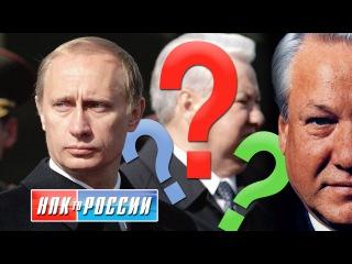 Благородный Ельцин и ужасный Путин?.. (Рассказ простой русской женщины)