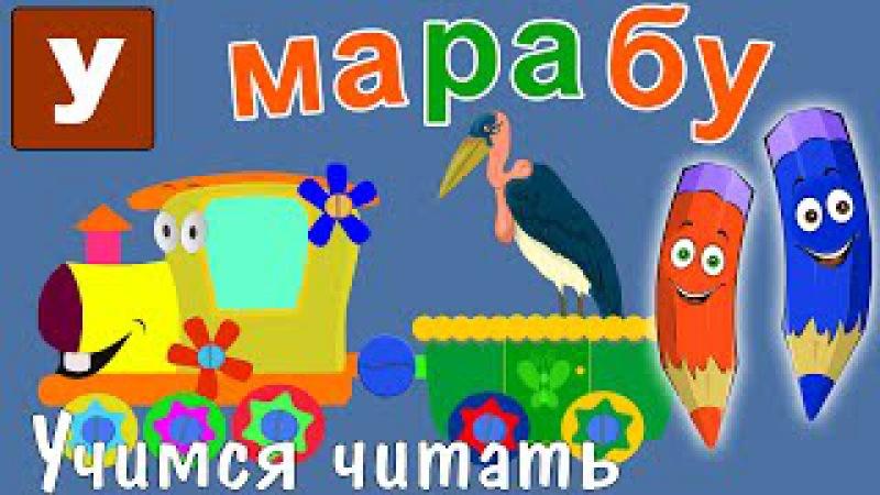 Как научить читать Учимся читать с Зоопарком Умачка Этап 6 Марабу